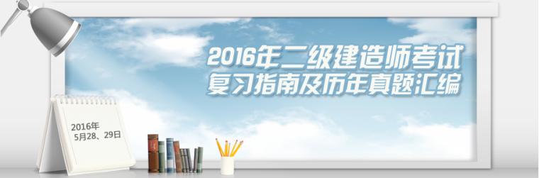 2016年二级建造师新版教材PDF格式(法规管理建筑市政)