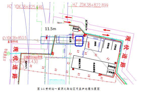 轨道交通竖井及横通道安全专项施工方案(专家论证)