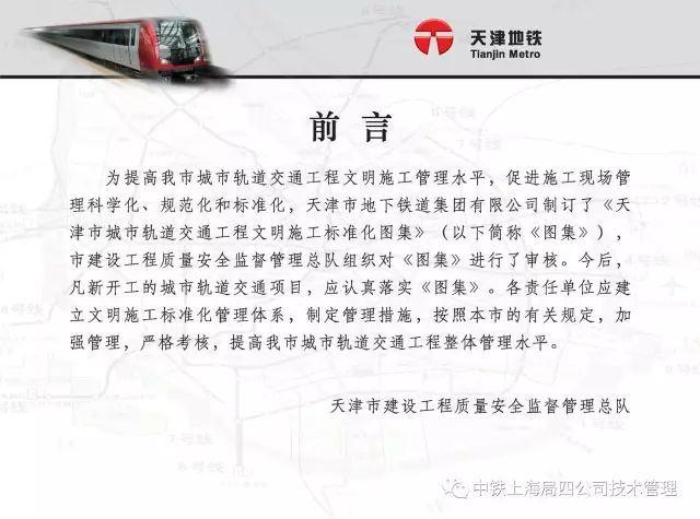 天津市城市轨道交通工程文明施工标准化图集