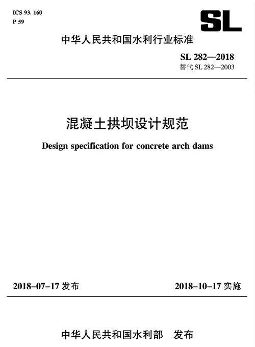 4项水利行业技术新标准亮点_5