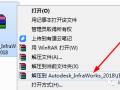 InfraWorks 2018中文版軟件安裝教程