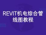 revit教程-REVIT机电综合管线图教程