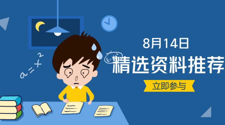 8.14日精选资料推荐及免费公开课福利汇总