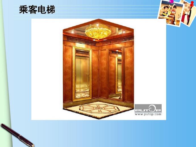 最新电梯安全管理(培训课件)