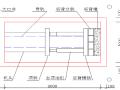 北京市六环路天然气管线工程(二期南段)1#施工组织设计