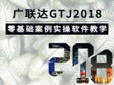【热门推荐】广联达GTJ2018零基础案例实操软件教学