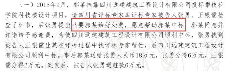 """评标专家""""抱团""""腐败,多人获刑、10余人禁止参与评标!_3"""