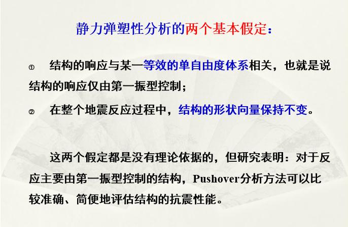 静力弹塑性分析方法-Pushover_3