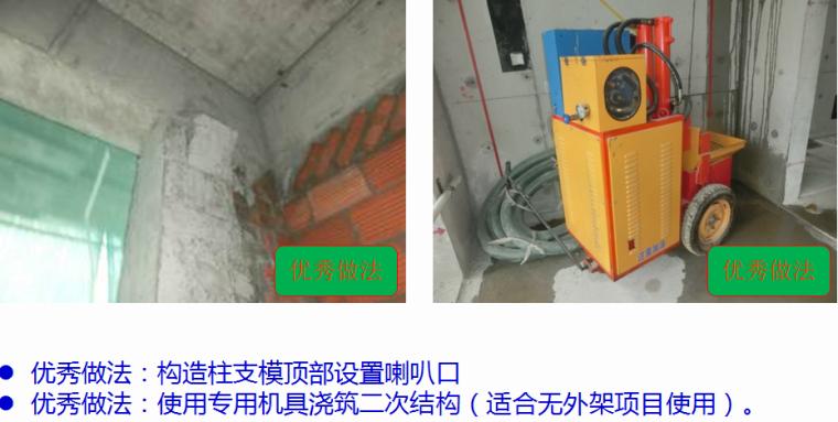 建筑工程质量共性风险问题分析及评估体系培训PPT-渗漏—外墙构造柱