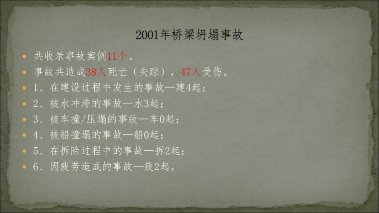 桥之殇—中国桥梁坍塌事故的分析与思考(2001年)