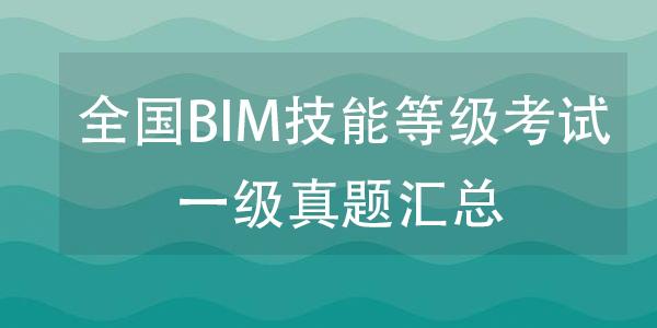 全国BIM技能等级考试真题汇总