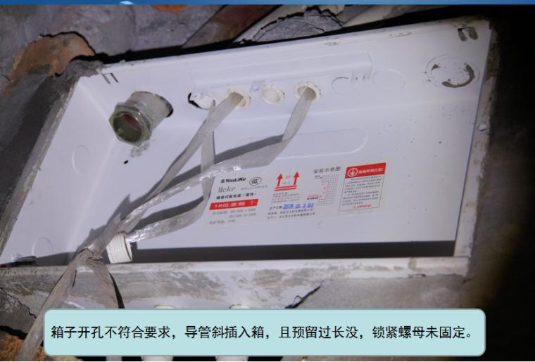 中建机电工程实体质量控制(180页,附图多)