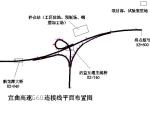高速公路总体施工性施工组织设计