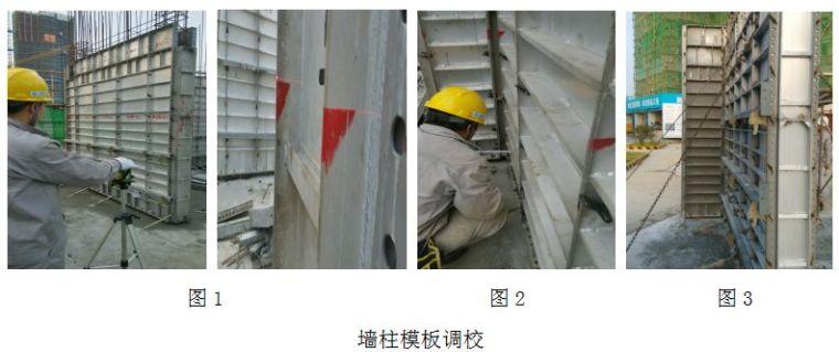 万科拉片式铝模板工程专项施工方案揭秘!4天一层,纯干货!_33