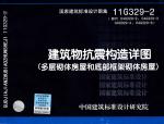 11G329-2_建筑物抗震构造详图