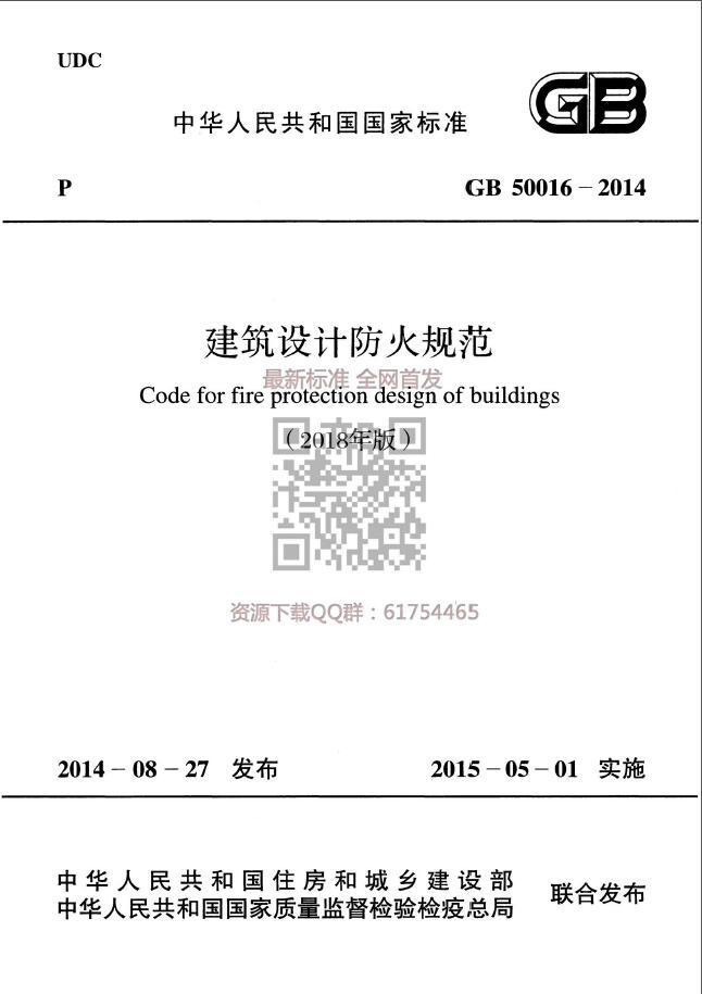 GB50016-2014(2018年版)《建筑设计防火规范》2018.3.30印发-QQ截图20181207173200