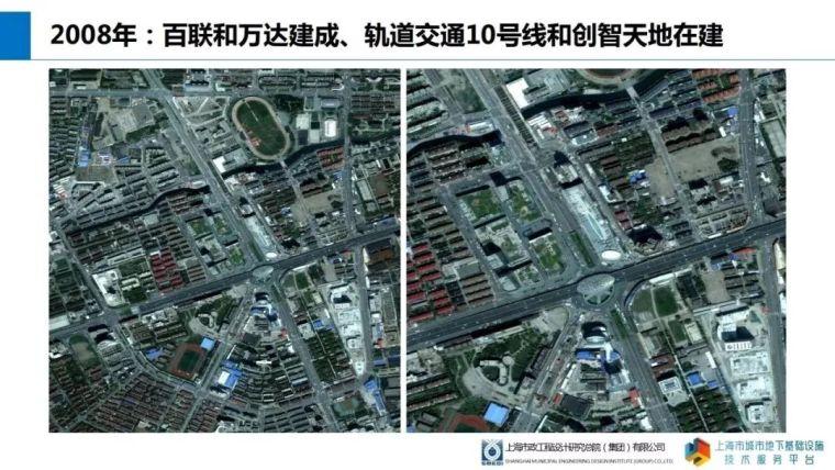 地下规划|上海江湾-五角场地区地下空间的发展历程与特色_9
