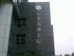 [广东]深圳长平商务大厦室外给排水工程施工方案