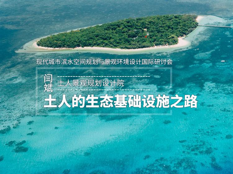 闫斌《土人的生态基础设施之路》