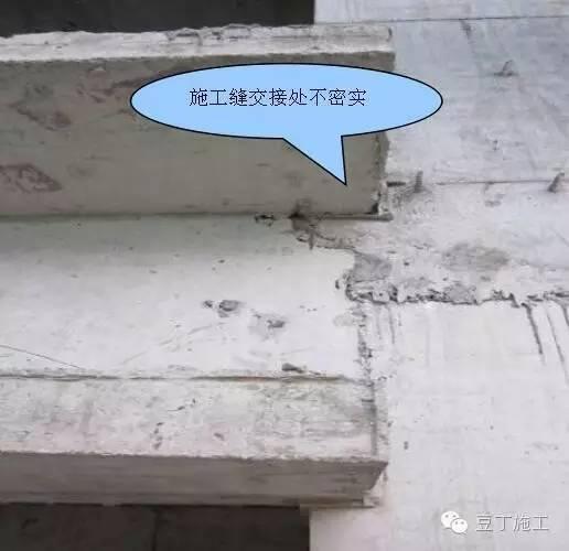 混凝土出现蜂窝、麻面等常见质量通病?防治技巧值得收藏