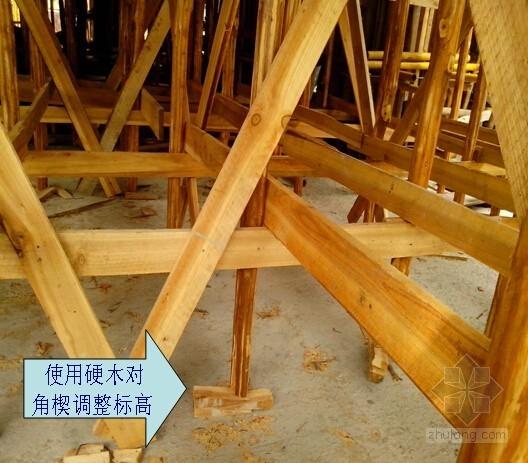 建筑工程模板支架(木支撑)安全通病防治(图文并茂)