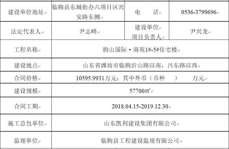 建筑工程施工许可证申请表(样本)