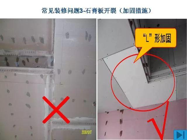 精装修施工细部处理做法_28