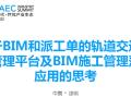 基于BIM轨道交通施工管理平台及BIM施工管理落地应用的思考