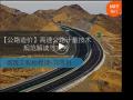 SMA沥青路面施工技术及注意事项