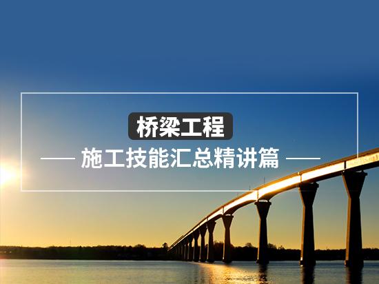 零起点桥梁工程施工技能汇总之识图/施工技术/质量通病/模架及预应力计算