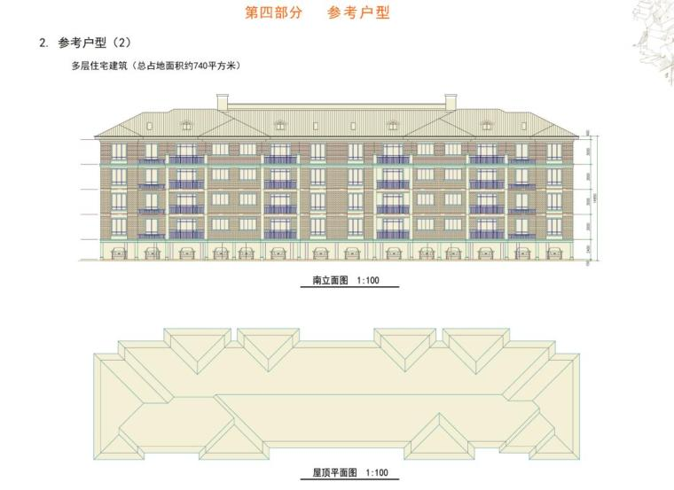 【浙江】某县洛舍镇东衡村村庄规划方案设计PDF(51页)_7
