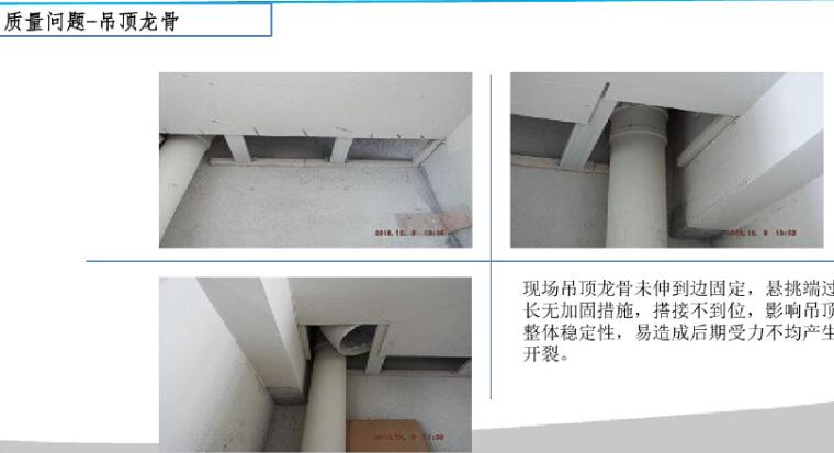 住宅楼项目精装修评估质量控制要点(图文并茂)_2