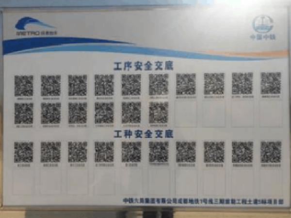 [成都]地铁一期工程标准化管理手册