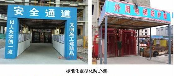 建筑工程安全管理_2