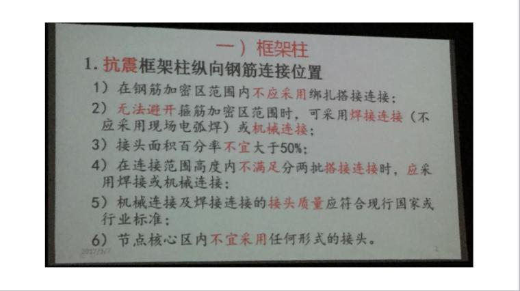16G101系列图集讲解_4
