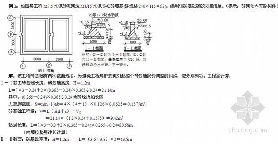 [入门必备]土建工程分部分项工程量清单计量计价实例解析精讲(附图计算35页)