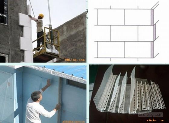 外墙保温节能工程质量控制解读(PPT格式 图文讲解)