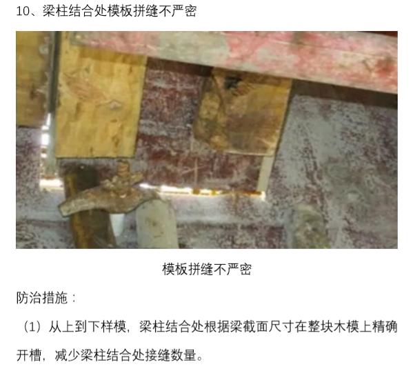 梁柱结合处模板拼缝不严密