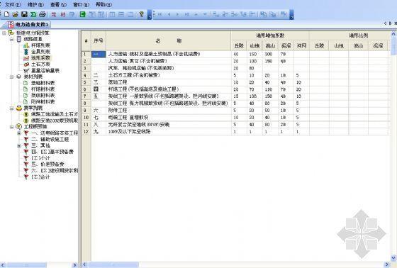 EECE2006电力工程造价软件