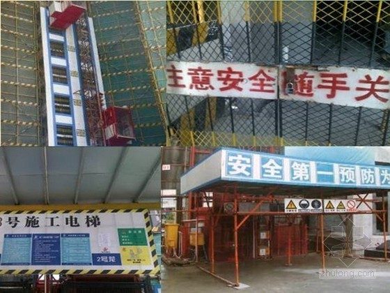 [广州]建筑工程现场安全文明施工规范图集(附图丰富)