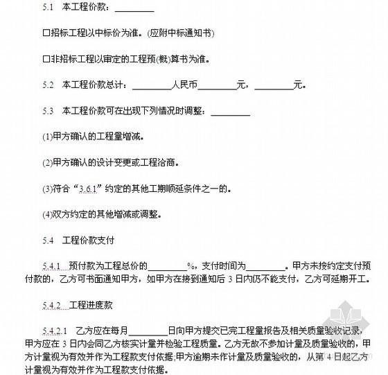 装饰装修工程施工合同(9页)