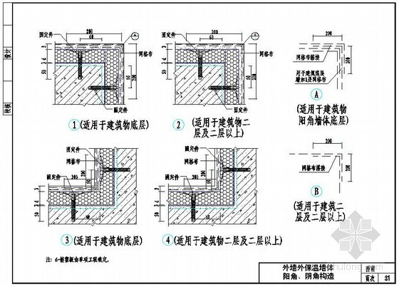 挤塑聚苯板外墙外保温墙体阴阳角构造图