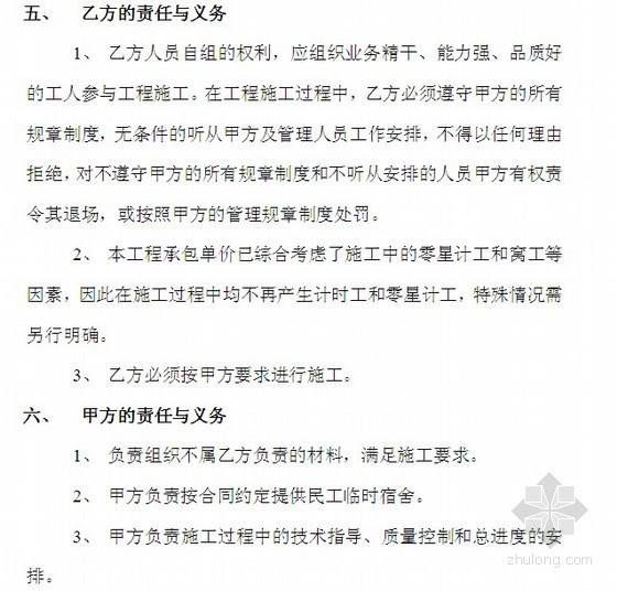 分项工程施工承包合同范本(3页)