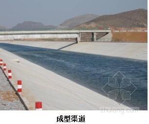 U型渠道施工工艺资料下载-渠道机械化混凝土渠底衬砌施工工艺