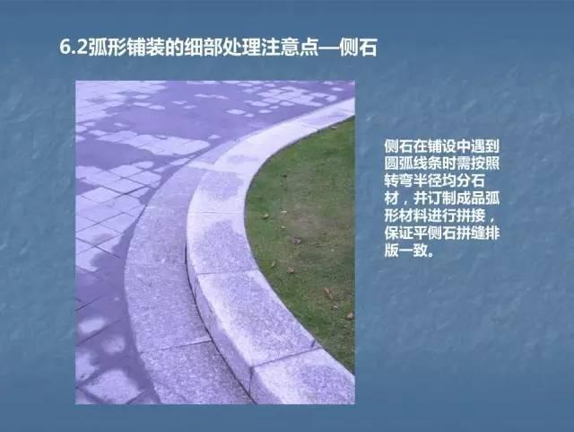 龙湖景观施工工艺标准效果(让你更懂现场)--硬景篇_31
