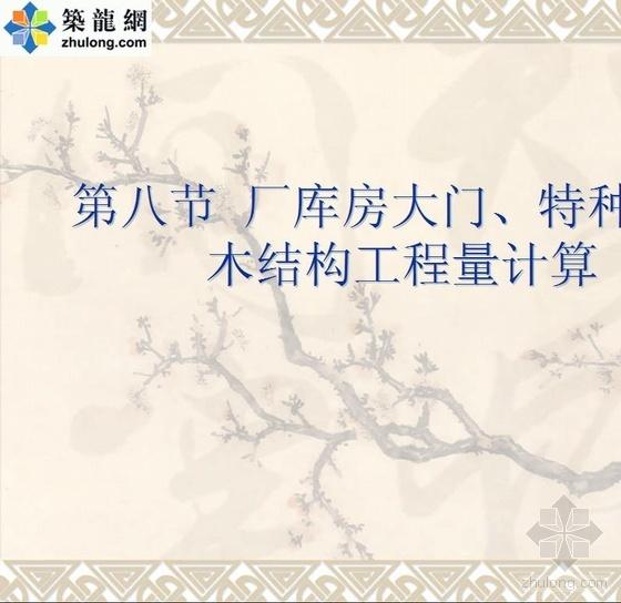 内蒙古大学厂库房大门、特种门、木结构工程量计量讲义(03规范)