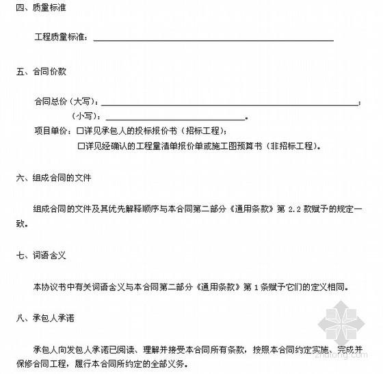 [广东]2011版建设工程标准施工合同范本(153页)