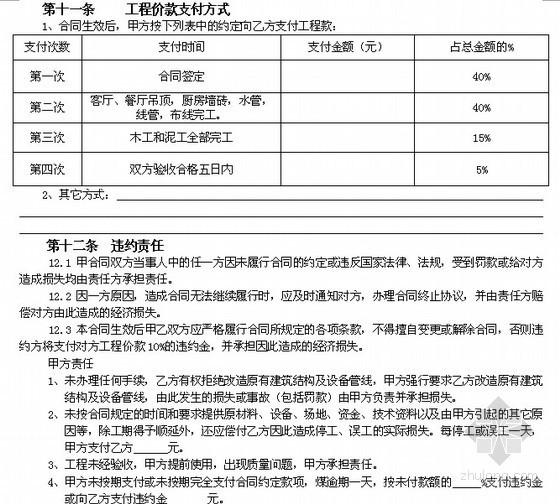 [重庆]住宅装饰工程合同范本(11页)