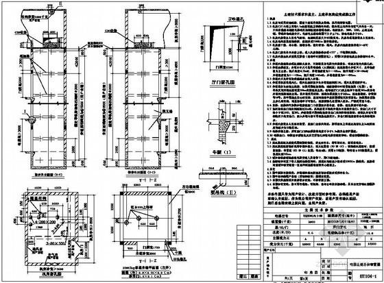 某2吨货梯构造详图