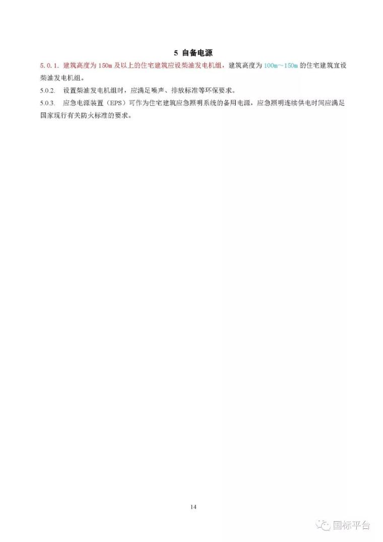 行业标准|《住宅建筑电气设计规范》公开征求意见_15